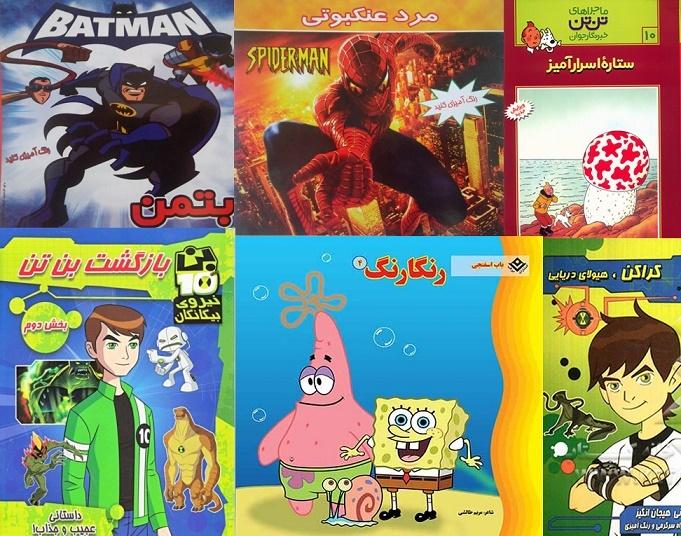 جولان قهرمان های بیگانه در بازار کتاب کودک