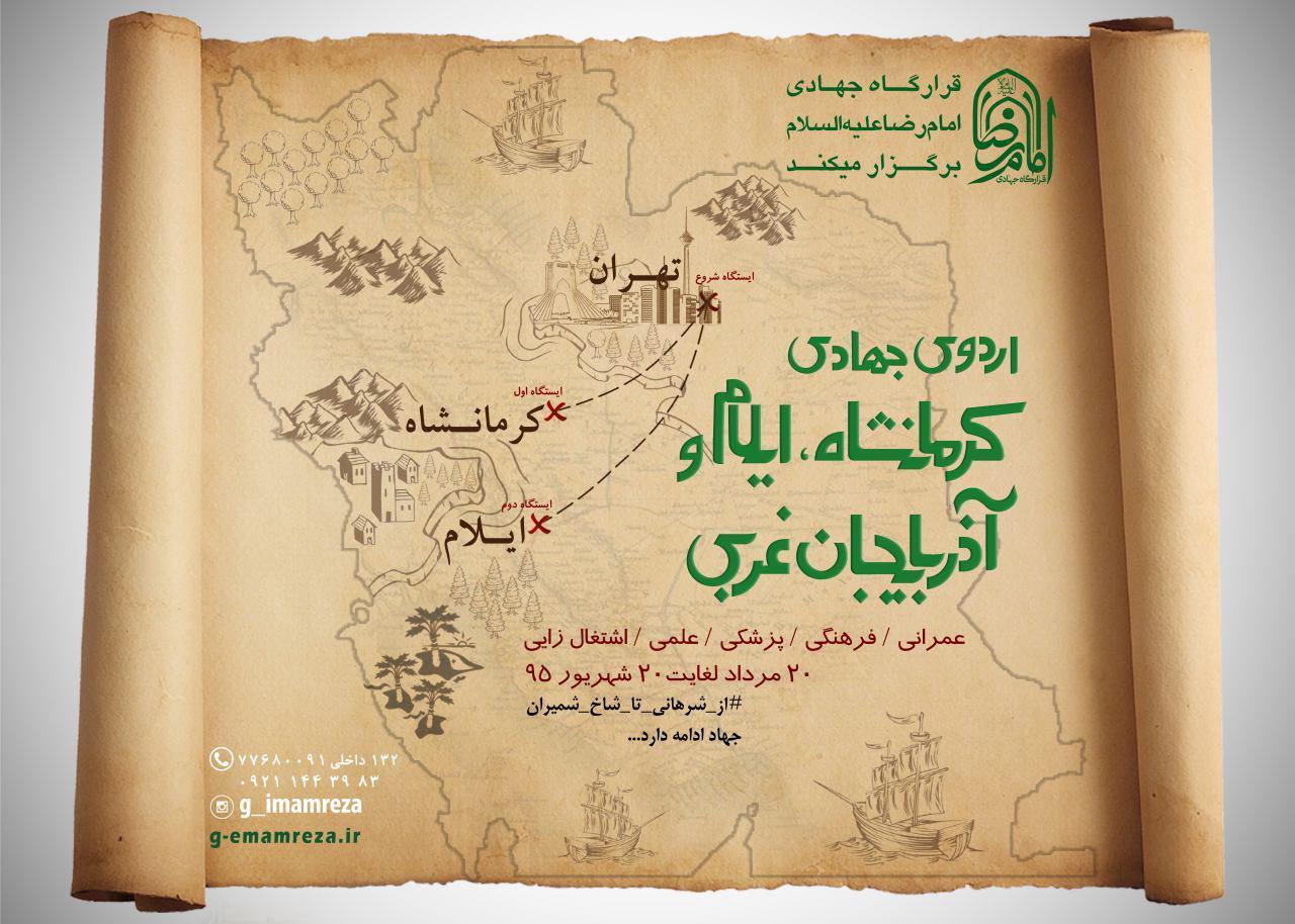محرومیت زدایی به سبک جهادی