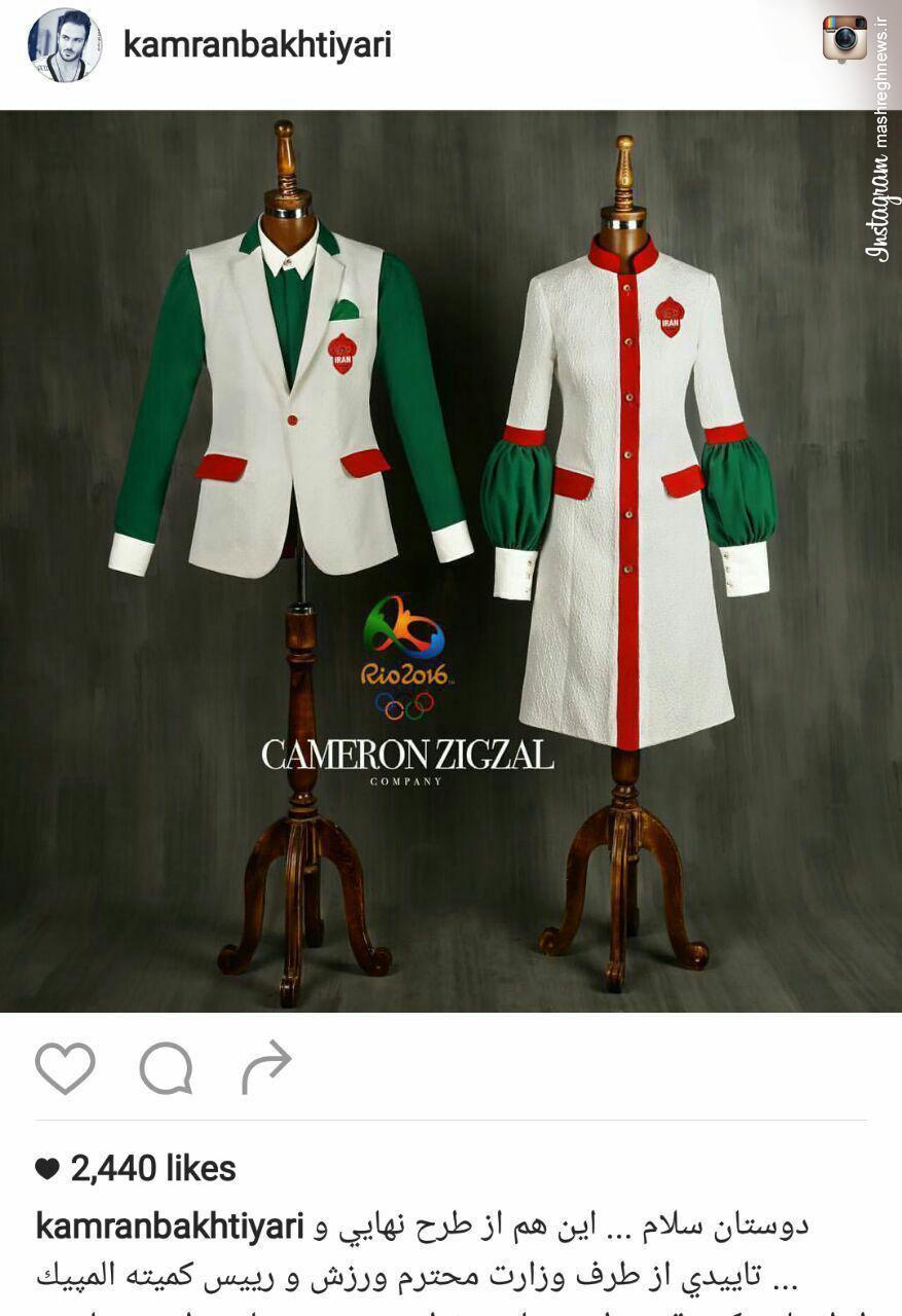 عکس/ طرح نهایی لباس کاروان المپیک ایران