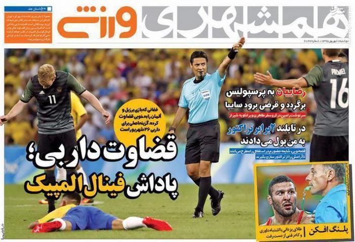 عکس/ پاداش قضاوت فغانی در فینال المپیک