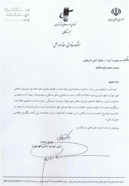 نامه چمران به رئیس قوه قضاییه برای پیگیری هتک حیثیت اعضای شورای شهر