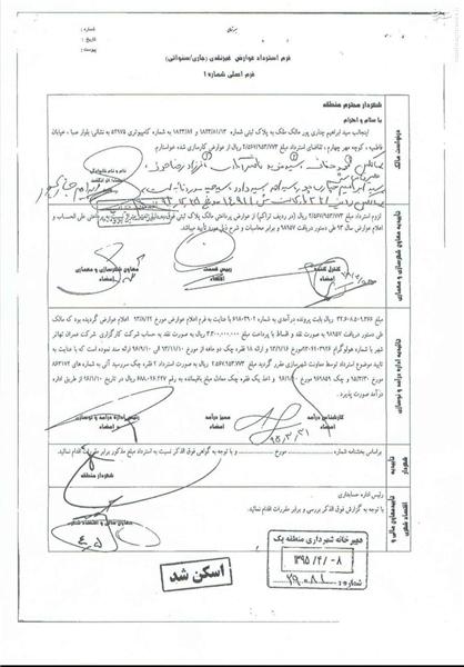رانت 42 میلیارد تومانی عضو اصلاح طلب شورای شهر از ملک قیطریه/ کوچه خواری به سبک معاون کرباسچی