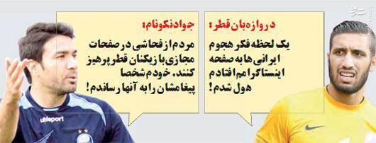 طنزنوشت/ ترس گلر قطر از هجوم کاربران ایرانی