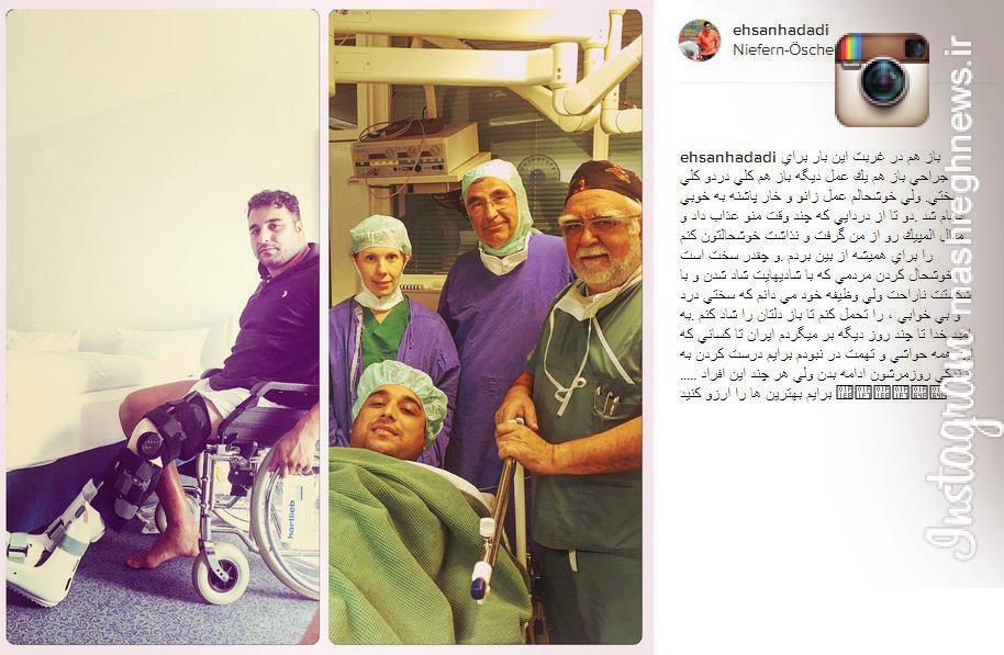 عکس/ پست جدید اینستاگرامی احسان حدادی