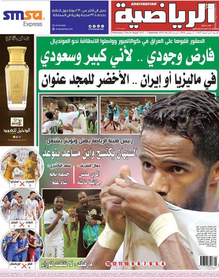 کنایه فوتبالی روزنامه سعودی به ایران +عکس