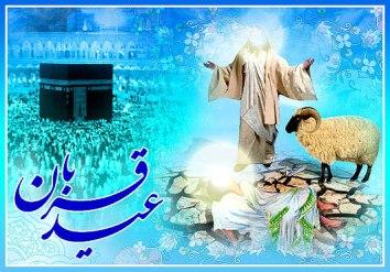 دعای عید قربان صوتی