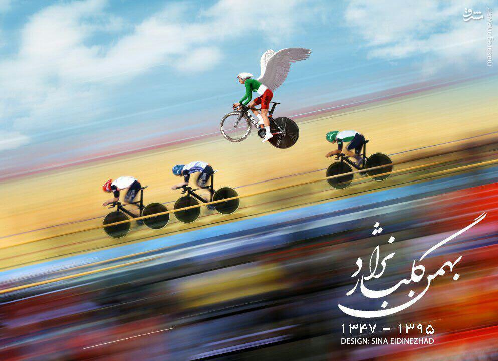 عکس/ طرحی از آسمانی شدن بهمن گلبارنژاد