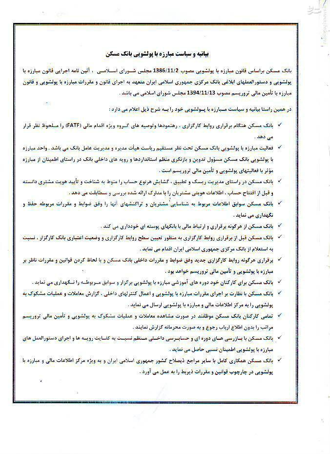 پیوستن به معاهده FATF چه خطراتی برای کشور بدنبال دارد؟/ آغاز اجرای بی سروصدای تعهدات ایران در نظام بانکی +سند