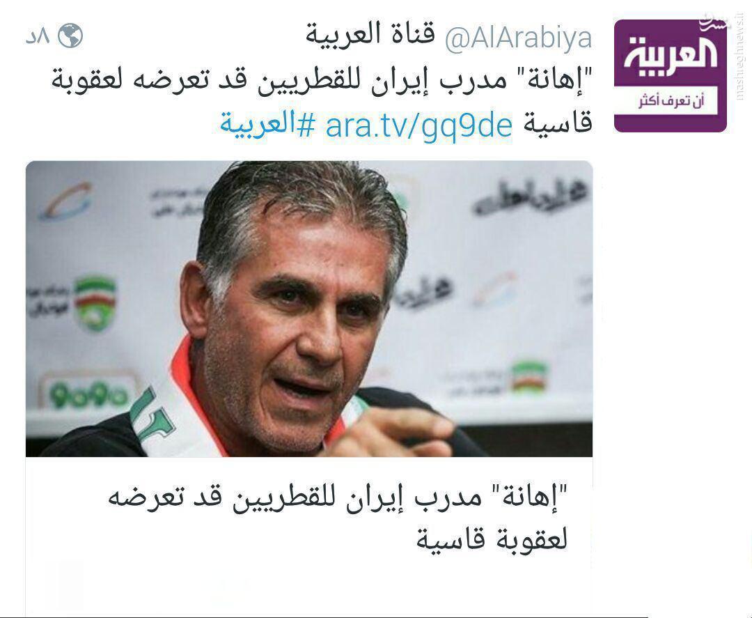 عکس/ ادعای العربیه درباره توهین کیروش به قطر