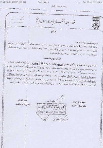 گلر اسبق استقلال 3 ماه محروم شد +سند