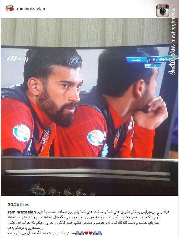 عکس/ پست رامین رضائیان پس از بازی با نفت