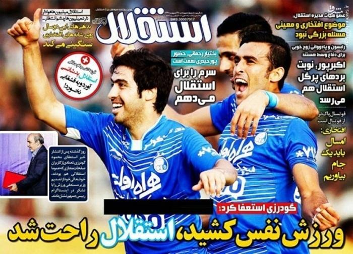 عکس/ واکنش متفاوت روزنامه استقلال و پیروزی به استعفای وزیر