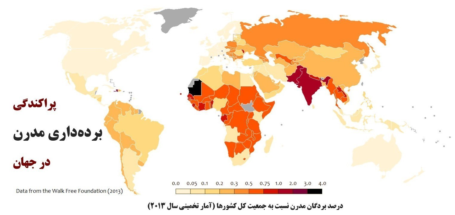 چه تعداد برده در جهان مدرن وجود دارند؟