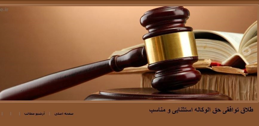 حراج جدایی در مؤسسات حقوقی