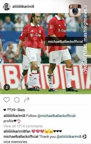 تشکر ستاره فوتبال آلمان از علی کریمی +عکس