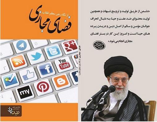 کتاب «فضای مجازی از نگاه رهبر انقلاب» منتشر شد +دانلود