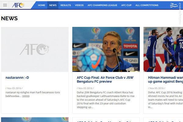 سایت کنفدراسیون فوتبال آسیا هک شد +عکس