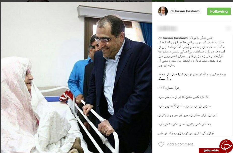 تفعل وزیر بهداشت به حضرت مولانا +عکس