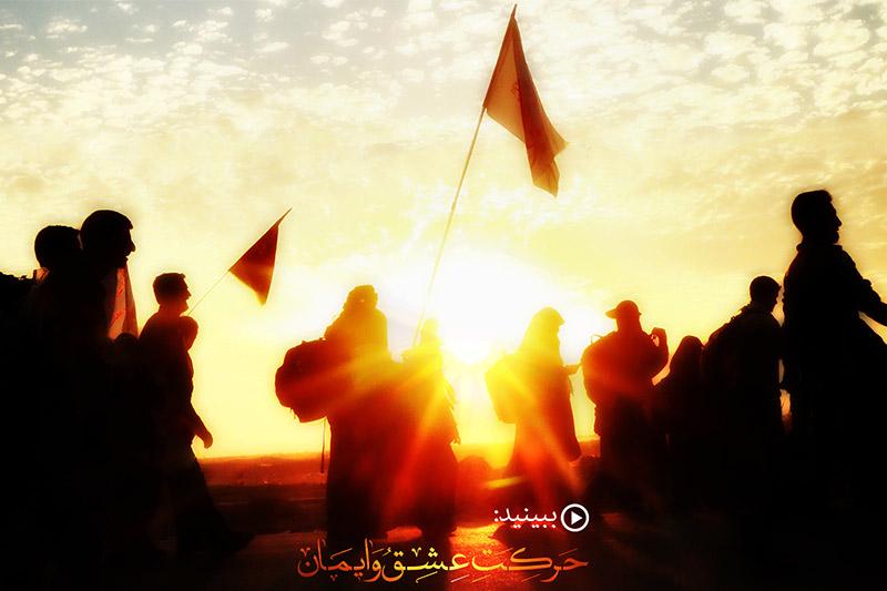 نماهنگ پیاده روی اربعین با صدای محمد حسین پویانفر