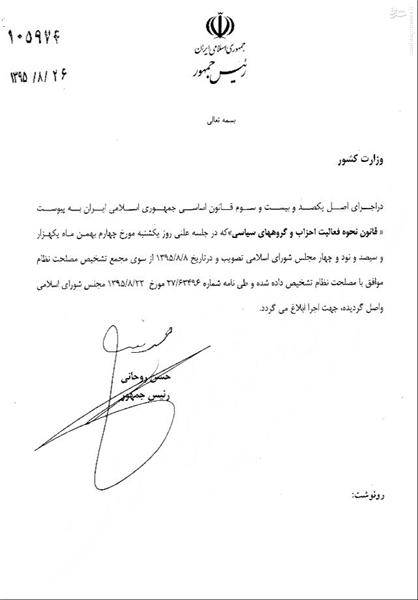 متن کامل قانون جدید نحوه فعالیت احزاب و گروههای سیاسی +سند