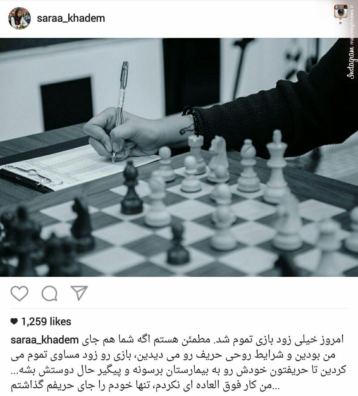 نابغه شطرنج بیوگرافی سارا خادم الشریعه اینستاگرام سارا خادم الشریعه استاد شطرنج اخبار شطرنج