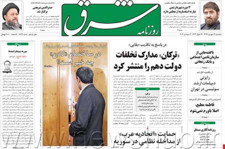 resized 397426 656 صفحه اول روزنامههای سیاسی / 12 شهریور