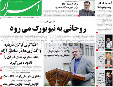 resized 397431 954 صفحه اول روزنامههای سیاسی / 12 شهریور