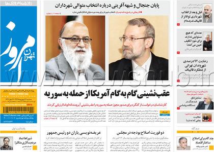 resized 397432 779 صفحه اول روزنامههای سیاسی / 12 شهریور