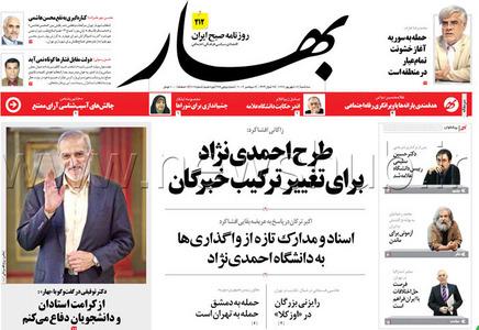 resized 397433 410 صفحه اول روزنامههای سیاسی / 12 شهریور