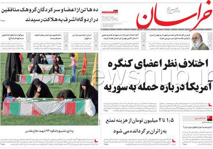 resized 397434 242 صفحه اول روزنامههای سیاسی / 12 شهریور