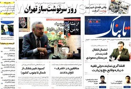 resized 397435 805 صفحه اول روزنامههای سیاسی / 12 شهریور