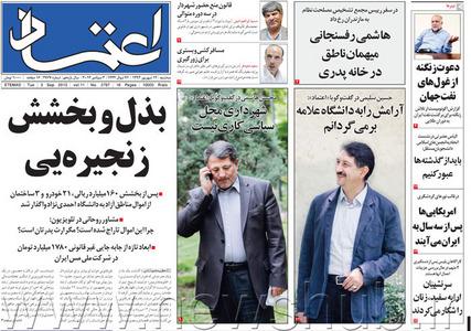 resized 397436 995 صفحه اول روزنامههای سیاسی / 12 شهریور