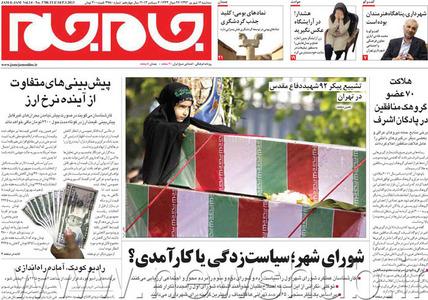 resized 397437 325 صفحه اول روزنامههای سیاسی / 12 شهریور
