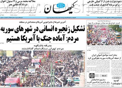 resized 397438 719 صفحه اول روزنامههای سیاسی / 12 شهریور