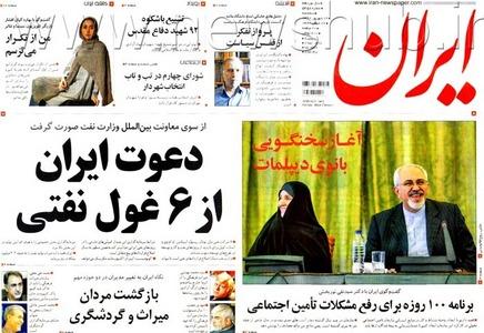 resized 397439 712 صفحه اول روزنامههای سیاسی / 12 شهریور