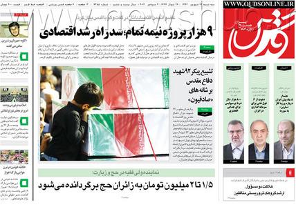 resized 397442 104 صفحه اول روزنامههای سیاسی / 12 شهریور