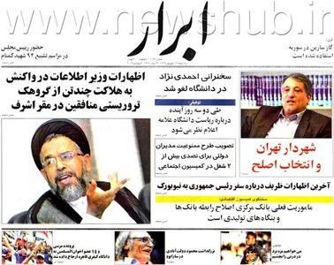 resized 397443 707 صفحه اول روزنامههای سیاسی / 12 شهریور
