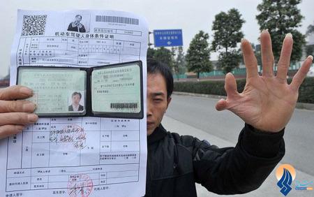 موفق شدن مرد چینی 6 انگشتی بعد از سالها مخالفت دولت در گرفتن گواهینامه رانندگی
