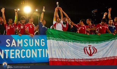قهرمانی مقتدرانه تیم ملی فوتبال ساحلی در جام بین قاره ای