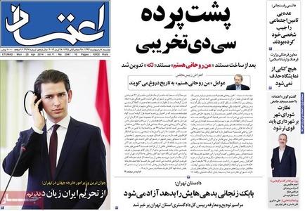 صفحه اول روزنامه ها روزنامه ها تیتر روزنامه ها اخبار مهم روزنامه ها