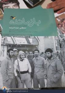 «بازمانده» هم یکی از جدیدترین منشورات27  بعثت است که خاطرات «مصطفی عبدالرضا» از گردان شهادت لشکر 27 محمد رسول الله(ص) را شامل شده است.
