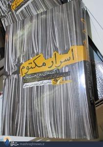 «اسرار مکتوم» هم با ظاهرش و هم با نام نویسنده اش (محمد حسن محققی) که از چهره های شناخته شده جنگ است، خواننده را به سمت خود جذب می کند. این کتاب هم برای نشر 27 بعثت است.