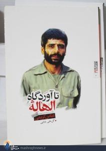 شهید حاج عباس کریمی قهرودی هم با کتاب «تا آوردگاه الهاله» در نمایشگاه حضور داشته و دارد.