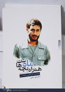 ... و شهید حاج محمدابراهیم همت با کتاب «ماه همراه بچه هاست» از نشر 27 بعثت.