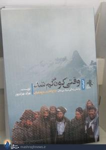 «وقتی کوه گم شد» فیلمنامه ای است به قلم بهزاد بهزاد پور که سالها پیش منتشر شده بود اما ویراست جدید آن را نشر صاعقه(به مدیریت گلعلی بابایی) منتشر کرده و در غرفه 27 بعثت عرضه شده است.