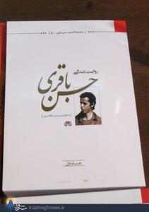 راستی اگر به غرفه موسسه شهید حسن باقری رفتید، «روایت زندگی حسن باقری» را هم بخرید و بخوانید...