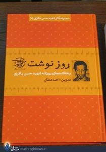 «یادداشت های روزانه شهید حسن باقری» که دیگر نیاز به تعریف ندارد. موسسه شهید باقری این کتاب را به همراه چند کتاب دیگر در غرفه اش عرضه کرده بود.