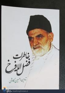 «حاج فضل الله فرخ» پدر شهید علیرضا فرخ <a href=