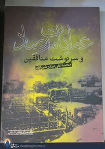 «عملیات مرصاد و سرنوشت منافقین» را مرکز اسناد انقلاب اسلامی منتشر کرده و برای شناخت این عملیات عجیب و غریب، منبع خوبی است.