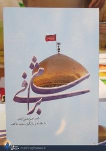 انتشارات ملک اعظم را با کتاب «خاک های نرم کوشک» و سعید عاکف می شناسند. این انتشارات همین چند روز پیش کتاب «شام برفی» را با موضوع مقاومت و جهاد در سوریه به بازار کتاب روانه کرده است.